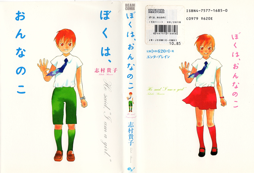 """The cover of """"He Said, 'I Am A Girl"""" - the same character on the front and back, with hand raised; on the front in a traditional boy's school uniform, and on the back in a girl's"""