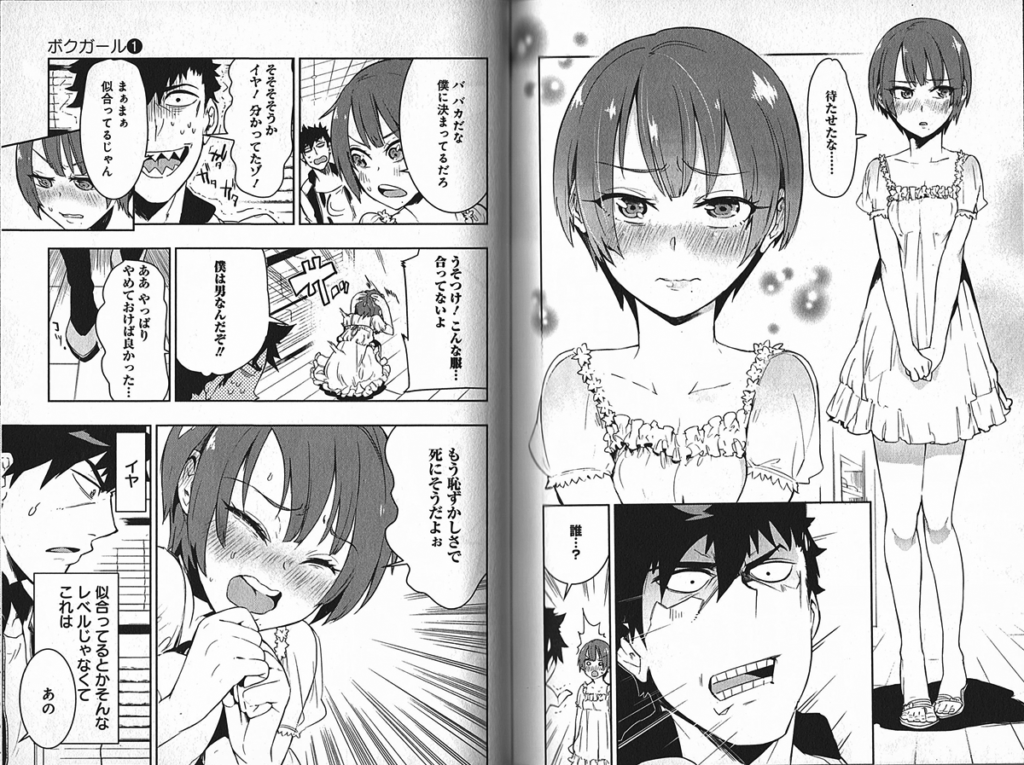 Japanese manga page of the Bokugirl protagonist in a dress, flushed and embarrassed, while a boy makes leering faces