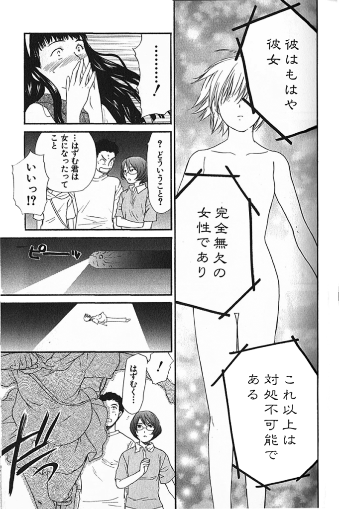 Hazumu is resurrected by the aliens