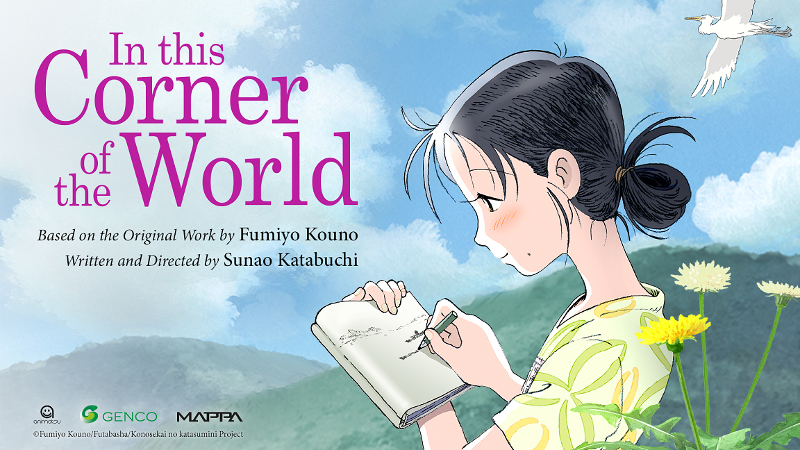 [Review] In This Corner of the World