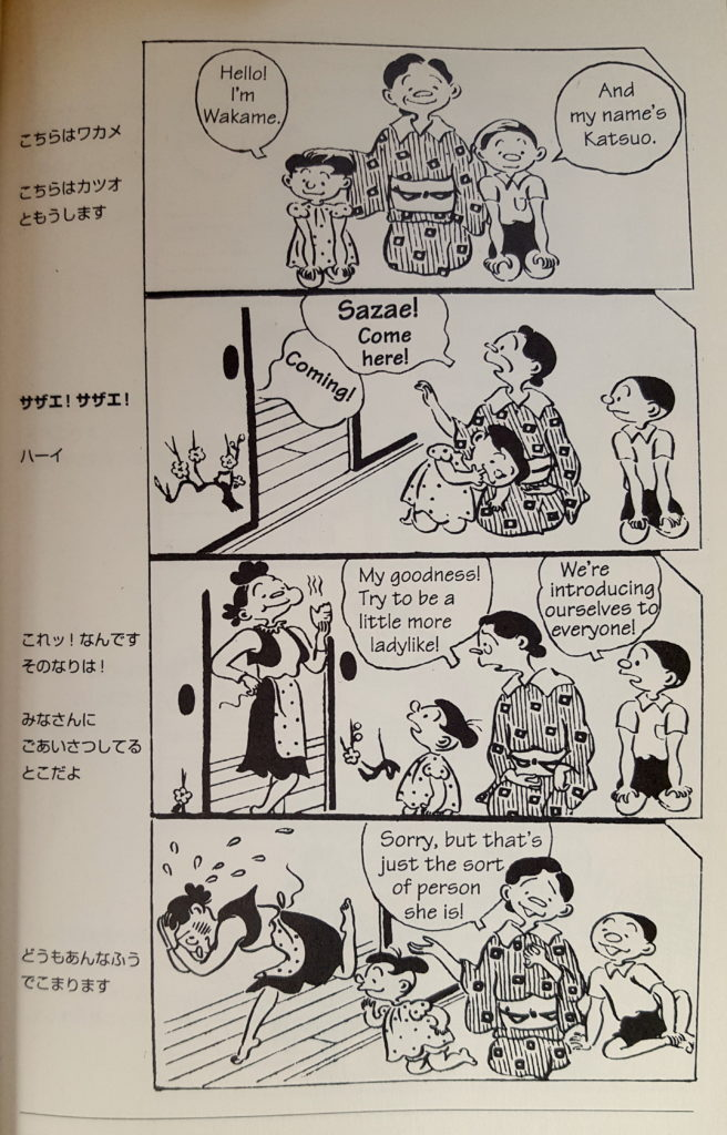 """A four-panel comic. A woman in kimono kneels between two young children, one in a polo and pants and the other in a dress. The girl says """"Hello! I'm Wakame."""" The boy says """"ANd my name's Katsuo."""" The woman calls into another room """"Sazae! Come here!"""" and someone off-screen says """"Coming!"""" A young woman with messy hair enters, hand on hip and food in her mouth. The older woman says """"My goodness! Try to be a little more ladylike!"""" The boy says """"We're introducing ourselves to everyone!"""" The younger woman runs out, blushing with her head tucked into her hands while the older woman smiles and says """"Sorry, but that's just the sort of person she is!"""""""