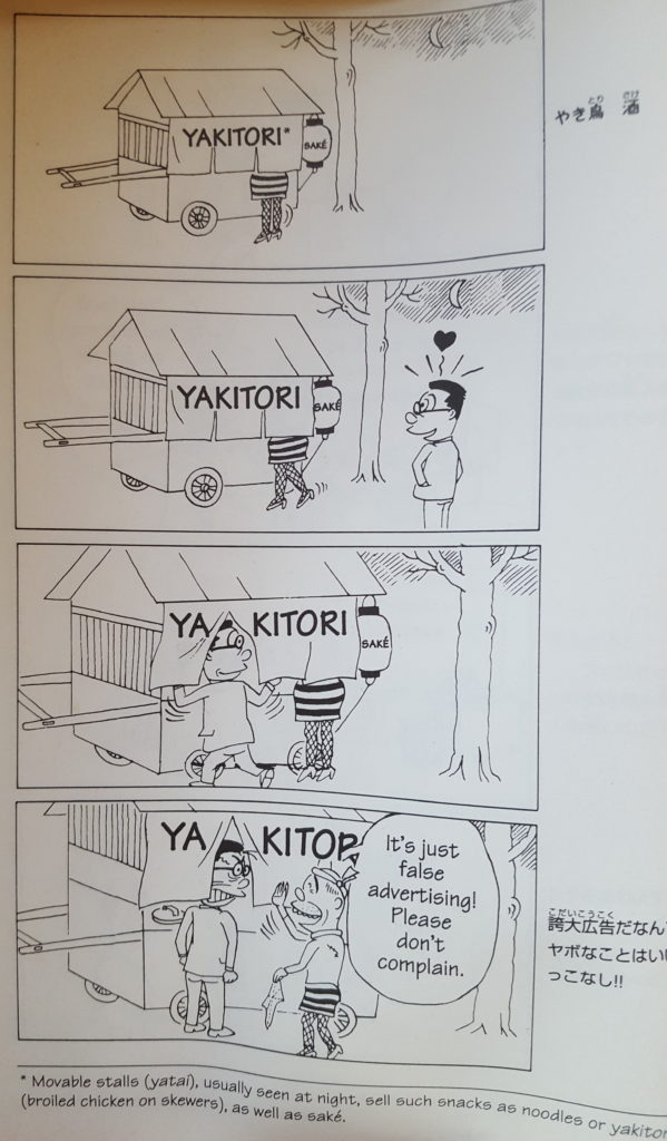 """A four-panel comic. A man sees legs in stockings and heels standing at a Yakitori stand. The peron's upper-half is covered by a curtain. The man is excited about the legs and walks into the Yakitori stand. The curtain reveals that the person in heels is an older, balding man, who says """"It's just false advertising! Please don't complain."""""""