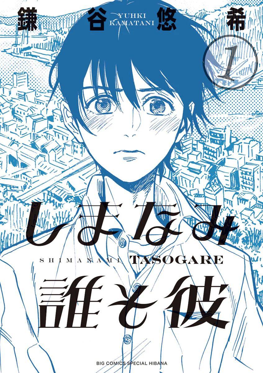 the cover of Shimanami Tasogare vol 1